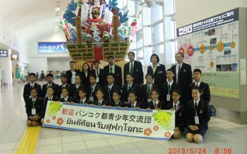 เมื่อเดินทางถึงสนามบินฟูกูโอกะ